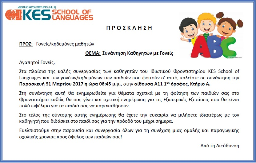 Invitation_KES SCHOOL OF LANGUAGES.jpg